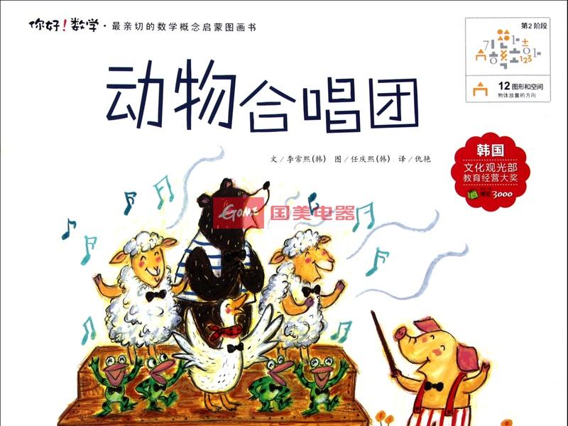动物合唱团/你好数学最亲切的数学概念启蒙图画书