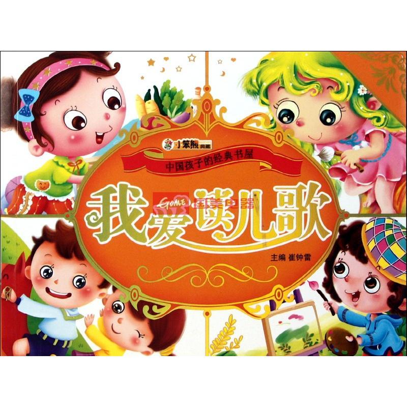 我爱读儿歌(附光盘)/中国孩子的经典书屋大图【图片