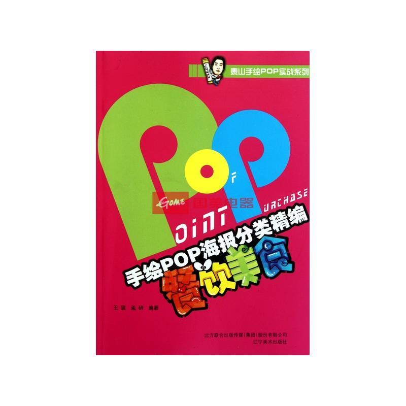 《手绘pop海报分类精编(餐饮美食)/泰山手绘pop实战