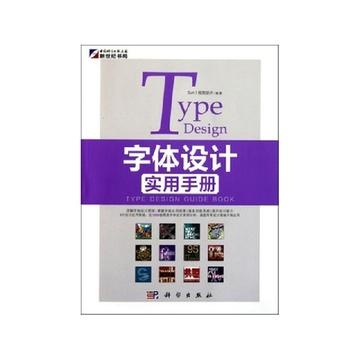 字体设计实用手册【图片 价格 品牌 报价】-国美在线