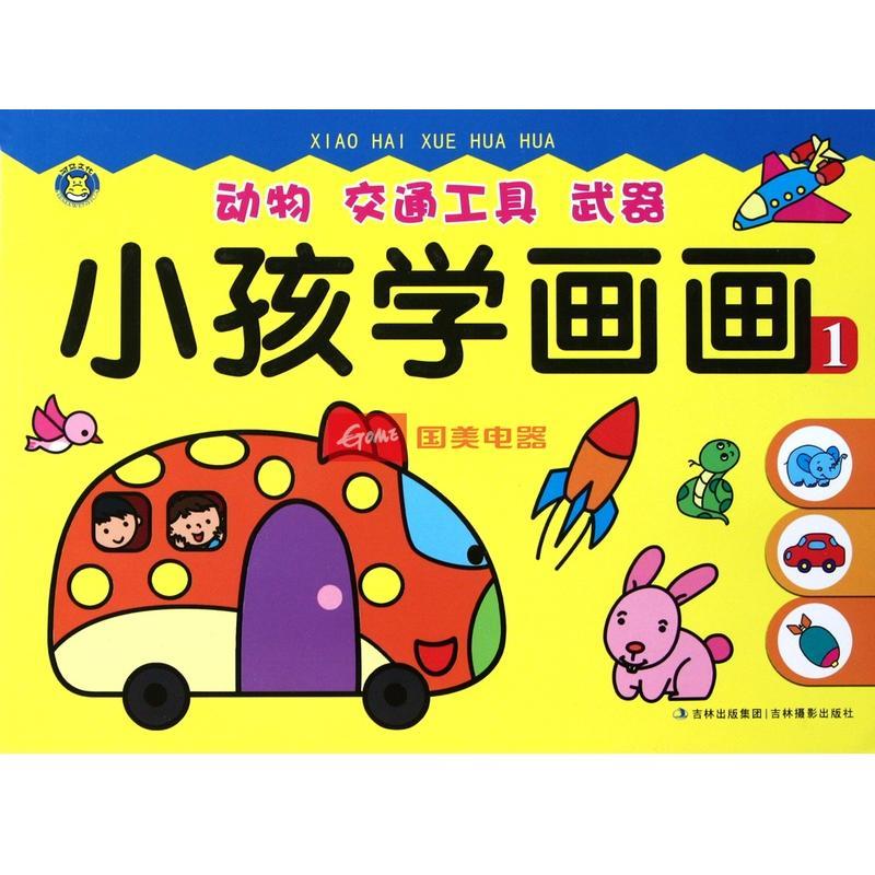 《小孩学画画(1动物交通工具武器)》【摘要