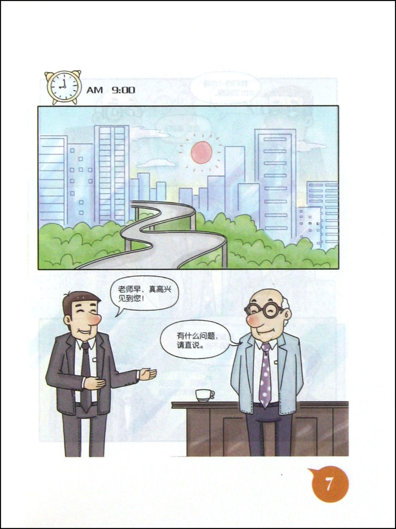 《杜老师的沟通/德鲁克管理思想漫画丛书》詹文明图片