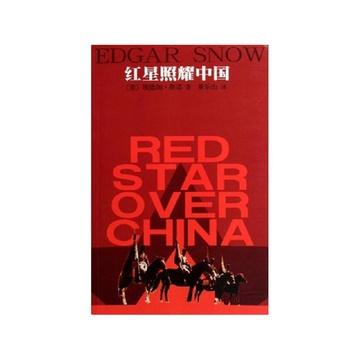 红星照耀中国读书笔记5篇