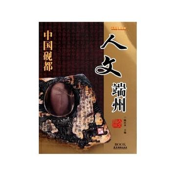 """广东七星岩风景名胜区""""后乐亭"""