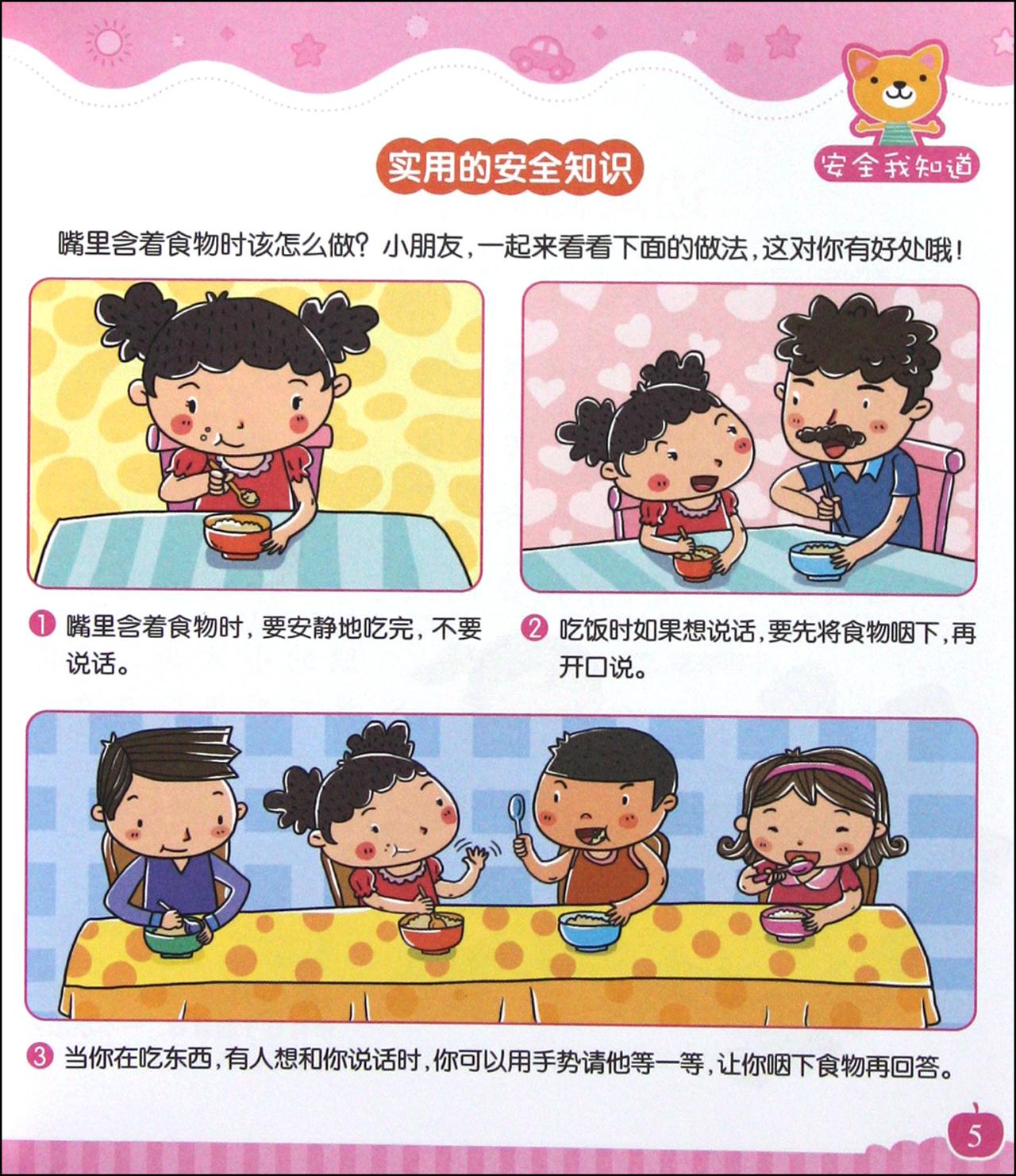 安全知识(彩图版)/好宝宝健康成长系列