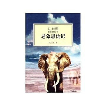 老象恩仇记/沈石溪激情动物小说