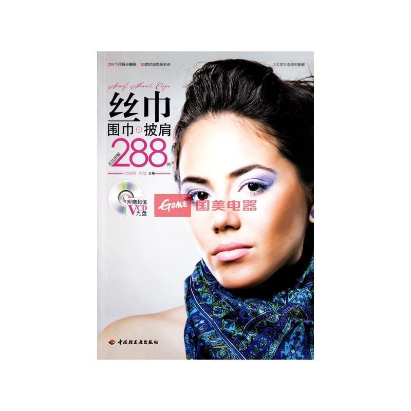 丝巾围巾披肩系法图解288例(附光盘)