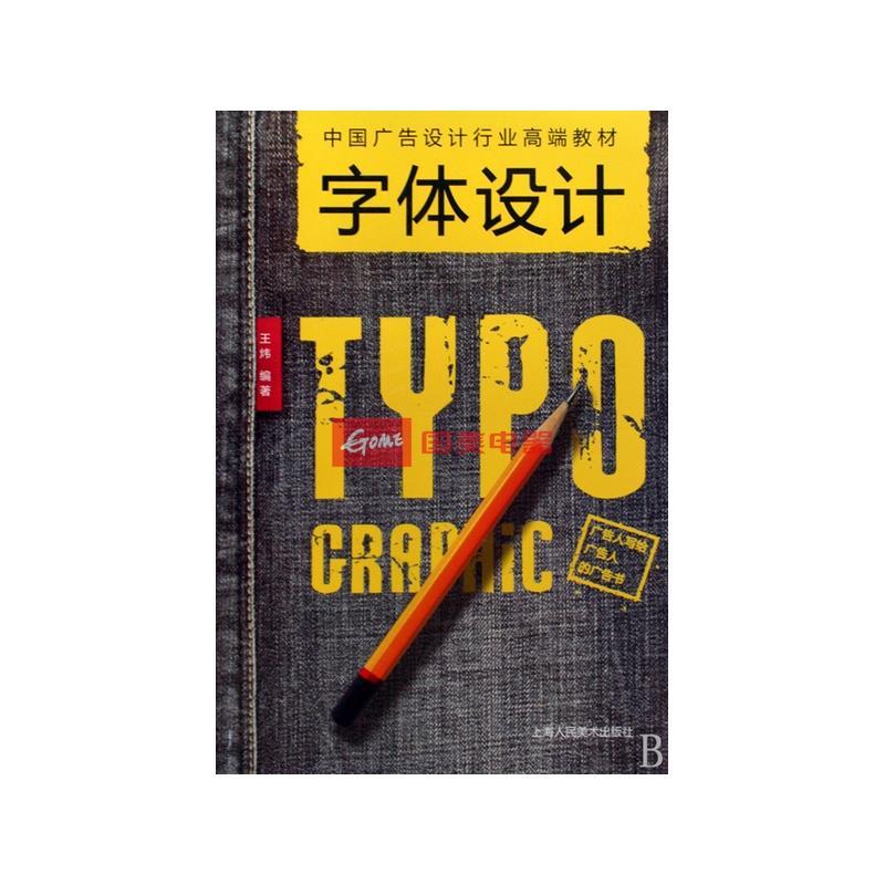 国美价: 字体设计(中国广告设计行业高端教材) 国美价