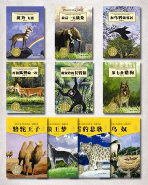 国家保护动物旮旯