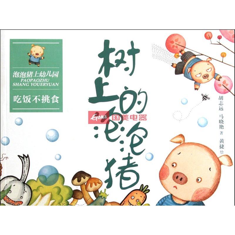猪小屁囹�a�i)�aj9i-9`�_树上的泡泡猪(吃饭不挑食)/泡泡猪上幼儿园