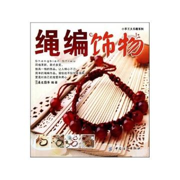 作者简介 显示全部信息 内容提要 绳编是一种古老的编织艺术,用非常