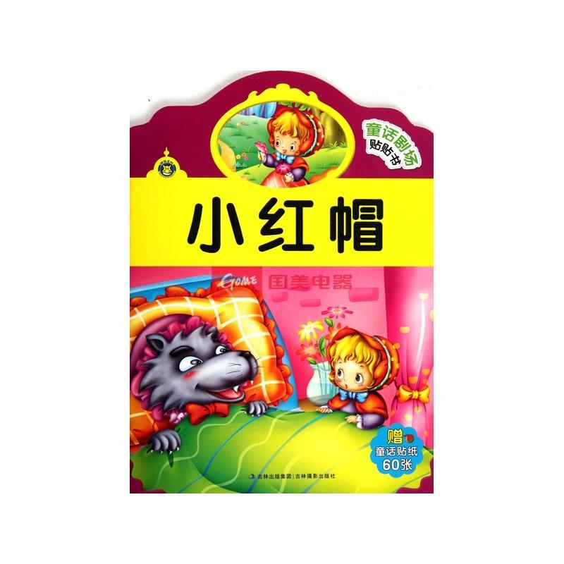 品  牌: 商品编号: 1000237024 国美价: 小红帽/童话