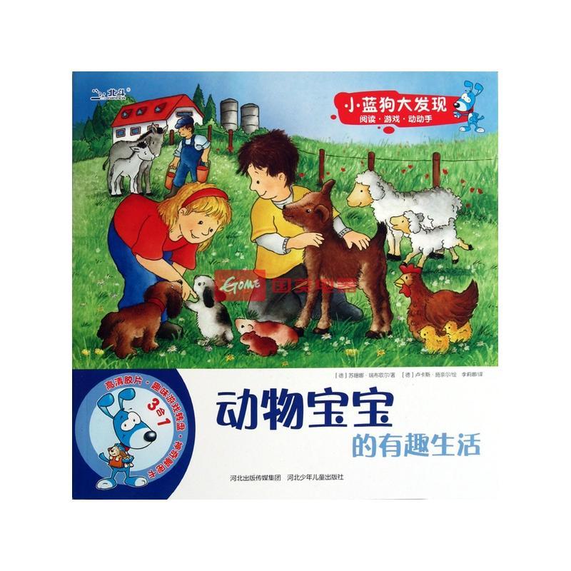《动物宝宝的有趣生活/小蓝狗大发现》【摘要