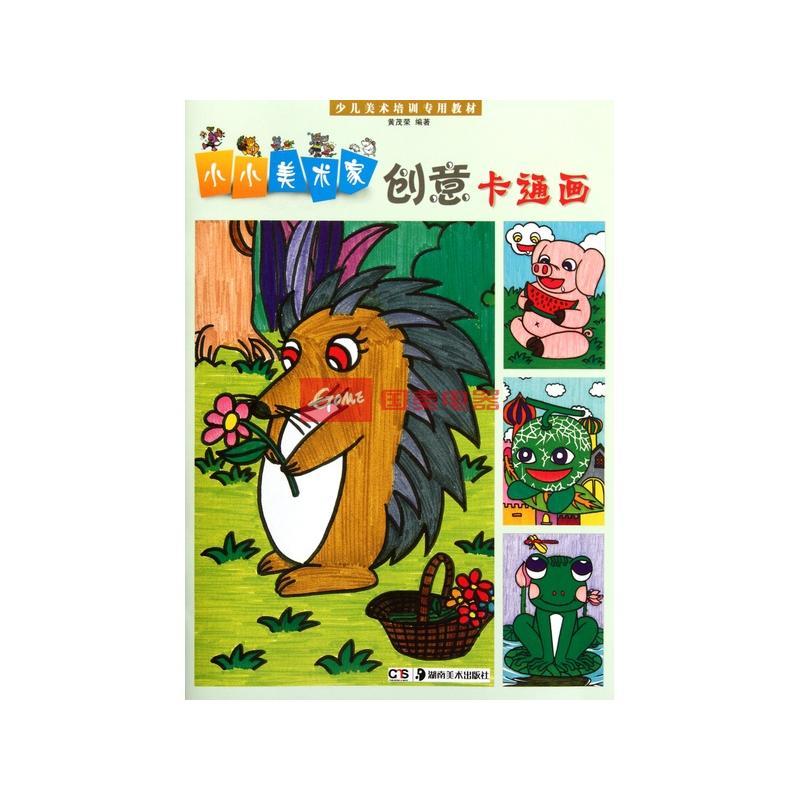 创意卡通画(少儿美术培训专用教材)/小小美术家