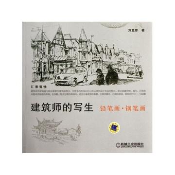 《建筑师的写生(铅笔画钢笔画)》刘益蓉【摘要-在校生钢笔画写生
