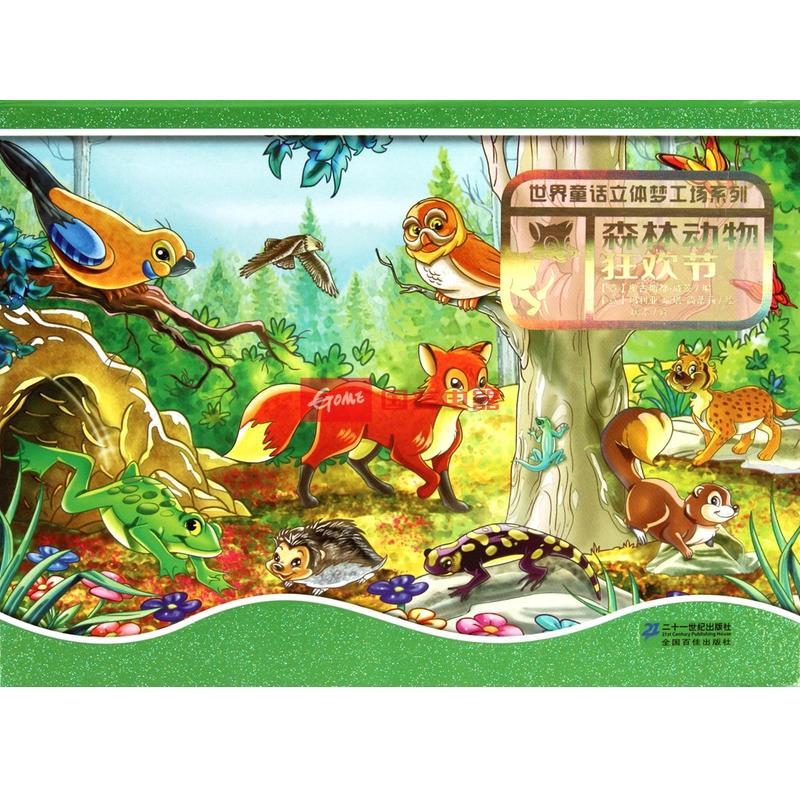 《森林动物狂欢节(精)/世界童话立体梦工场系列》