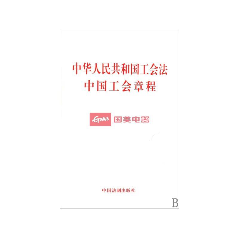 中华人民共和国工会法中国工会章程