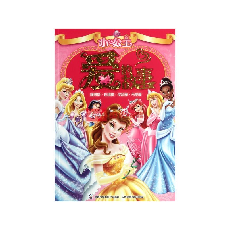 《小公主爱的故事全集》【摘要