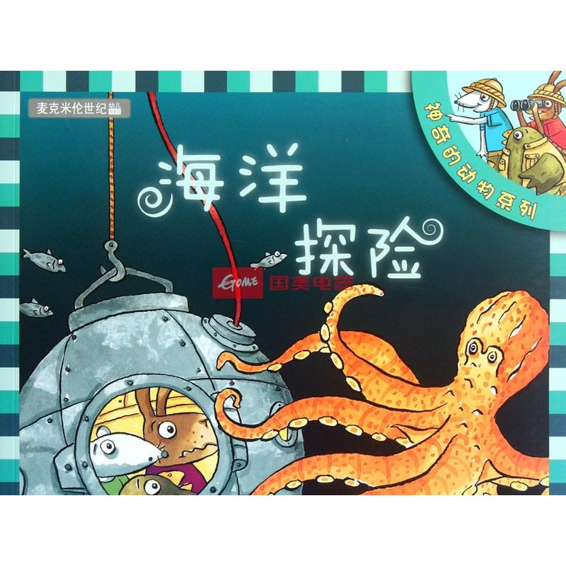 海洋探险/神奇的ag游戏直营网 平台系列/麦克米伦世纪幼儿科普馆