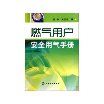液化天然手册_天然气是否有毒?   三