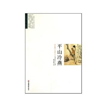 平山冷燕/红颜蓝颜古典言情书系图片