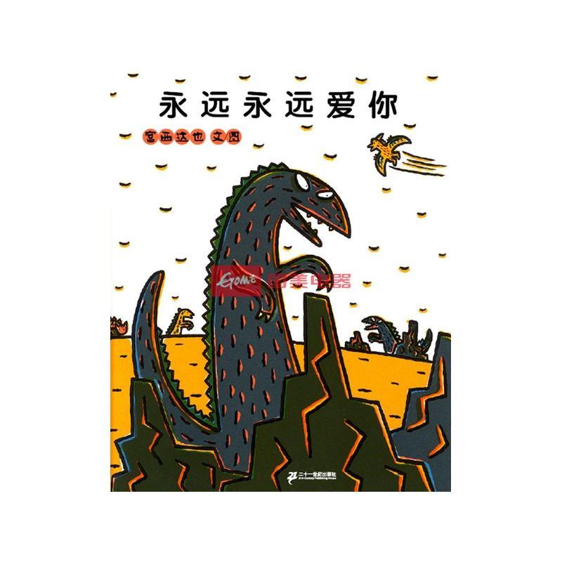 宮西達也恐龍系列繪本