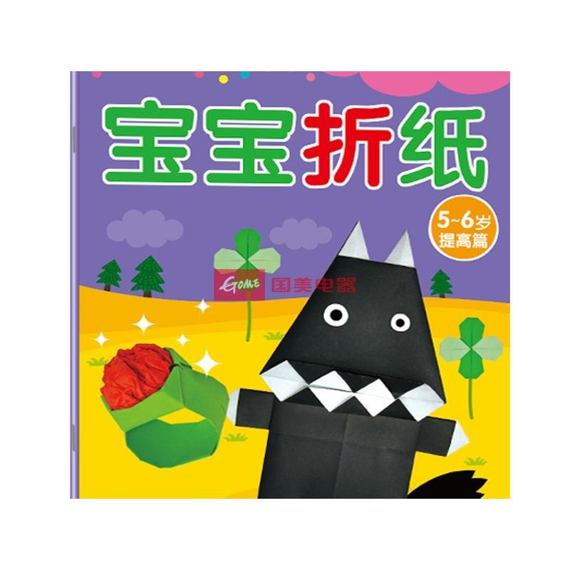 小红花:宝宝折纸-5-6岁提高篇