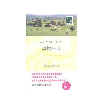 《动物庄园(买中文版送英文版)》【摘要 书评 试读】