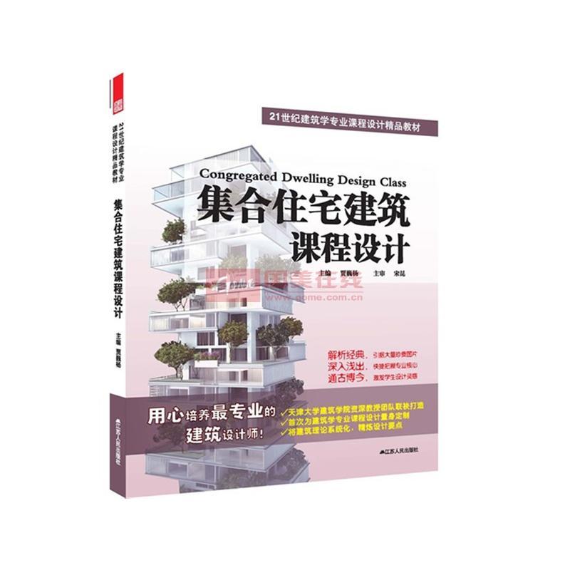 《集合住宅建筑课程设计》()【简介|评价|摘要|在线