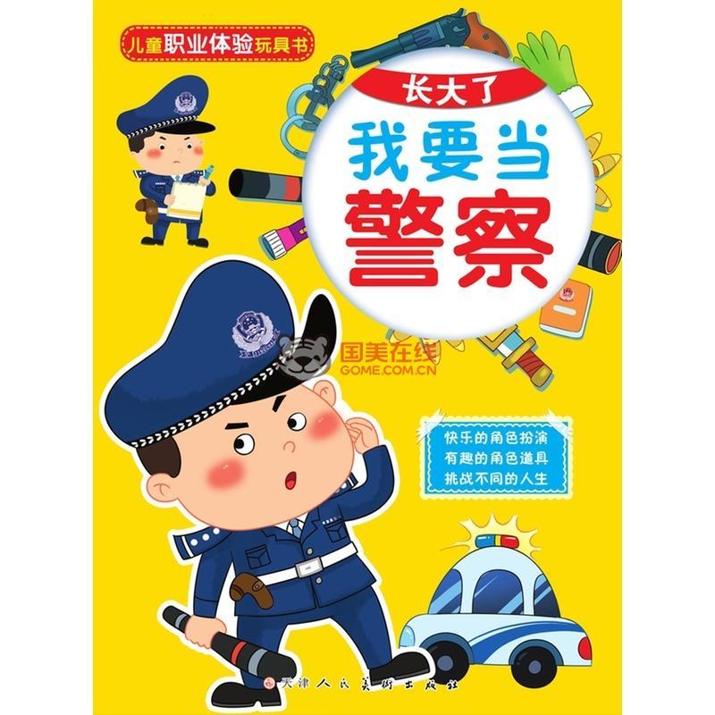 儿童职业检验玩具书/于