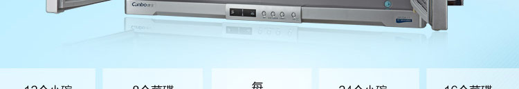 康宝(canbo)ztp70a-11消毒柜