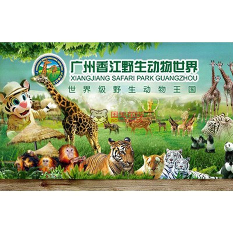 180元长隆香江野生动物园门票