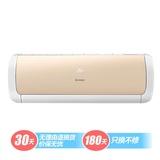 志高(CHIGO) KFR-35GW/EBP143+N2A 1.5匹P壁挂式变频 冷暖电辅挂机空调(金色)