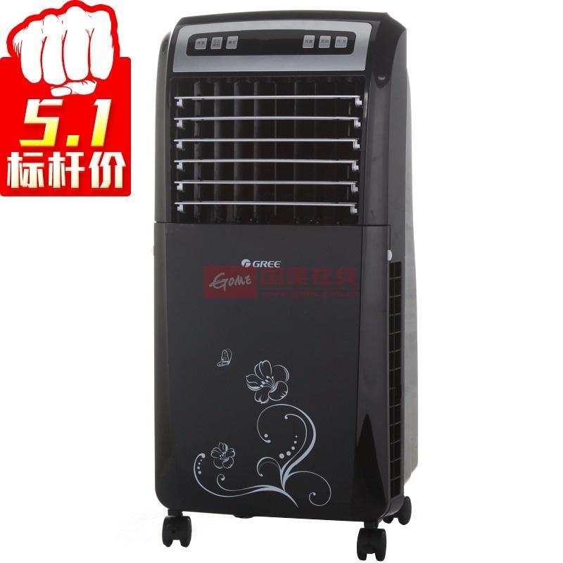格力(gree) 遥控单冷空调扇 ks-0503d(创新侧进风,开门/缺水自动断电