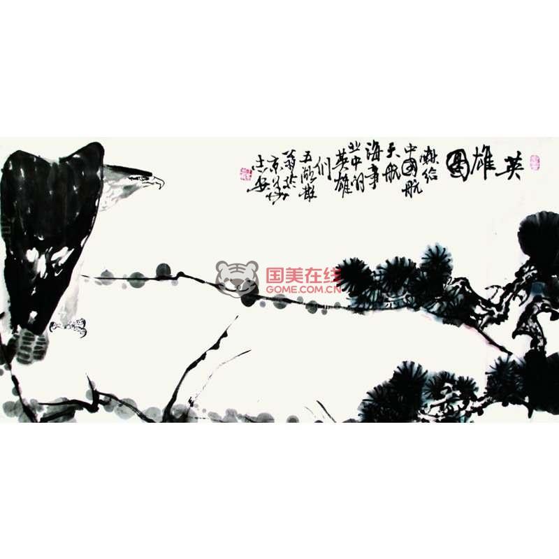 王志安 英雄图5> 国画 花鸟画 水墨写意 动物 鹰 横幅