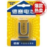 德赛(DESAY)6LR61 9V碱性电池(单粒卡装,无汞电池。)