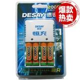 德赛(DESAY)DSC AA2000(含4节5号2000毫安充电电池)恒充套装(没有记忆效应,极好的放电性能,快速充电性能好。)