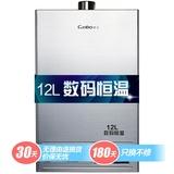 康宝(Canbo)JSQ24- E01FX燃气热水器(12L强排式燃气热水器 数码恒温 53重安全保护 仅天然气)