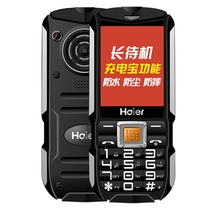 海尔HM-M355L 三防老人手机 移动联通2G 双卡双待 绅士黑