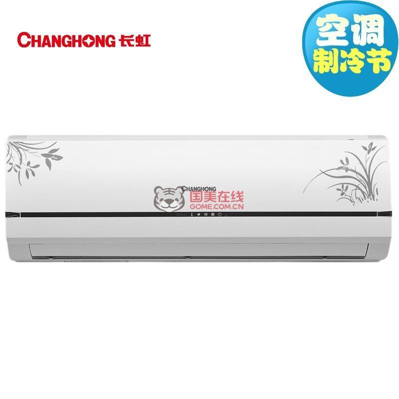 长虹空调kf-26gw/ht1(w1-h) 2 大1匹p壁挂式定频 单冷挂机空调
