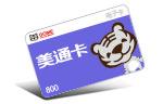 美通卡典范卡800面值(电子卡)